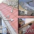 Photos: 2215_roof
