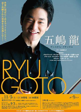 ryu_goto
