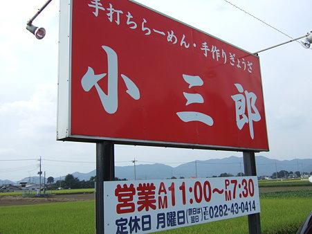 04小三郎