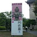 Photos: 阿修羅展の看板