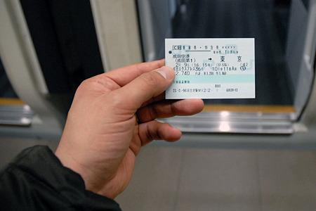 N'EX 成田エクスプレスのチケット