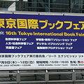 行ってきました東京ビッグサイト。