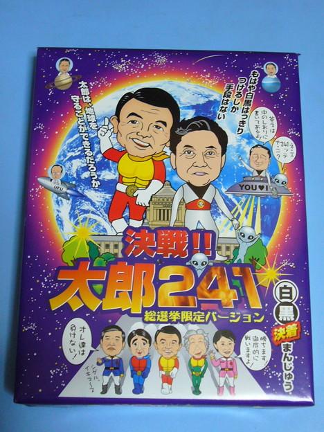 決戦!!太郎241【総選挙限定バージョン】