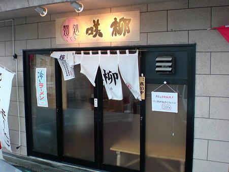 麺処咲柳(さくら) 外観
