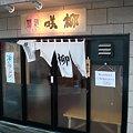 Photos: 麺処咲柳(さくら) 外観