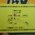 Photos: らーめん蔵 カード