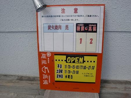麺屋高橋 営業時間