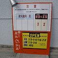 Photos: 麺屋高橋 営業時間