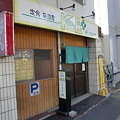 Photos: 絆 外観