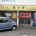 Photos: 来々亭 外観