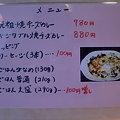 Photos: 焼きカレー北家 メニュー