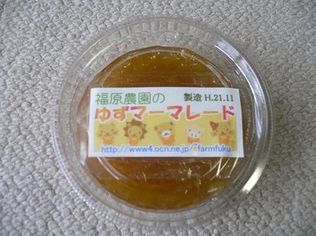 自家製柚子マーマレード