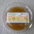 Photos: 自家製柚子マーマレード