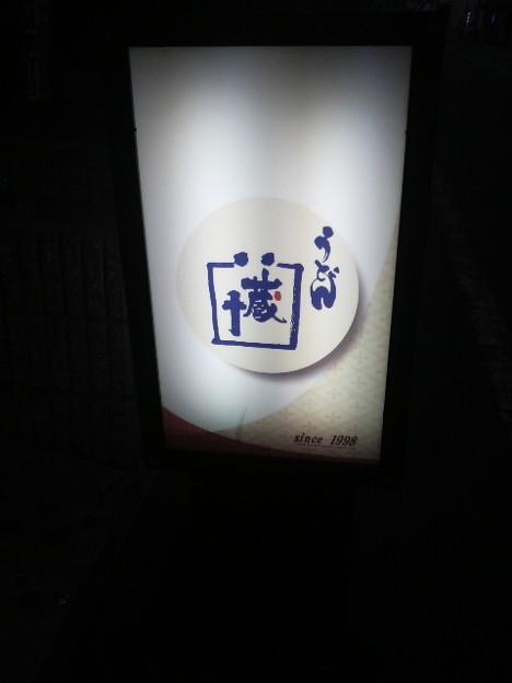 Photos: うどん 蔵十 [大阪]