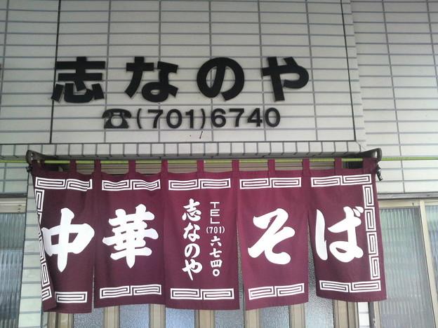 Photos: 志なのや [神奈川]