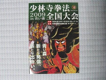 2009101101