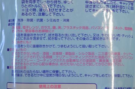 超電水Cleanシュシュ詰め替え (5)