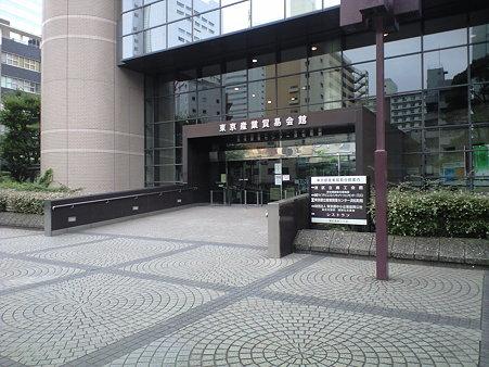 東京都立産業貿易センター浜松町会館