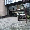 写真: 東京都立産業貿易センター浜松町会館