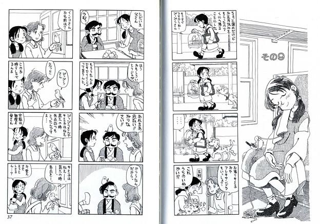 Photos: ぴっぴらさん1の4