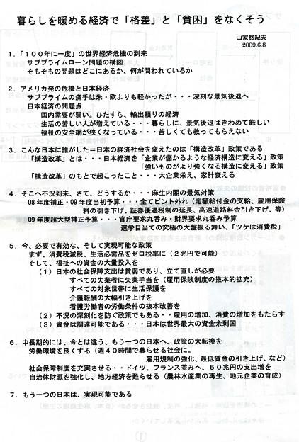山家講演レジメ001