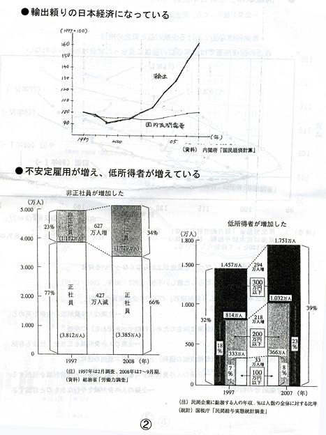 山家講演レジメ003