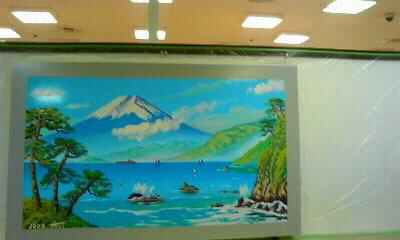 銭湯富士山2