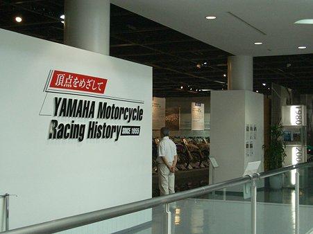 ヤマハモーターサイクルレーシングヒストリー09 001