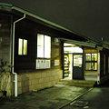 Photos: いま泉天然温泉