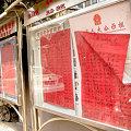 写真: 四川大地震後の募金