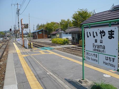 春の北信濃を行く ~飯山線キハ110系~ | 一期一会 - 楽天ブログ