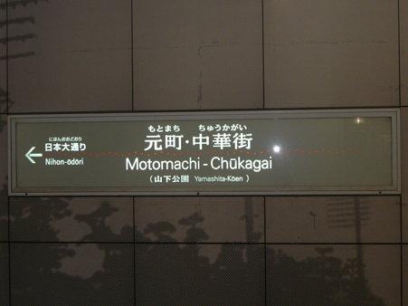 090523-元町中華街