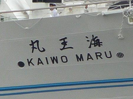 090601-新港 海王丸 (4)