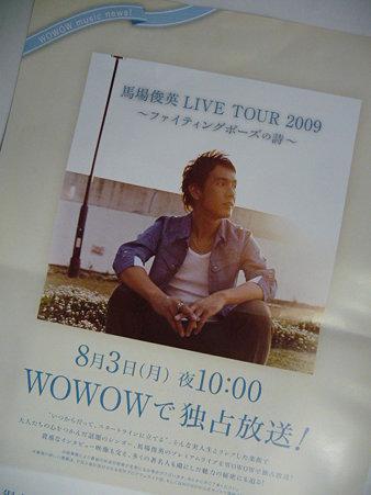 090621-ワウワウフライヤー