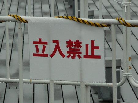 090722-大桟橋 JSM (10)