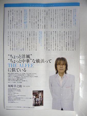090724-ハマジン (1)