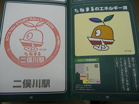 090726-たねまるスタンプ (2)