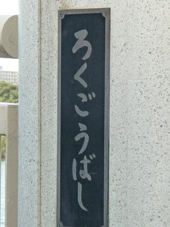 090816-六郷の渡し (8)