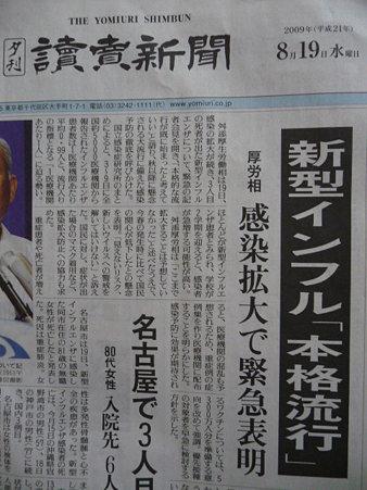 090819-読売 夕刊 (2)