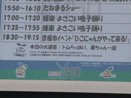 090822-トゥモロ-パーク (3)