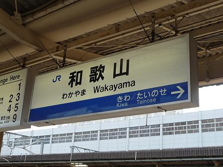 090828-和歌山駅 ゆき