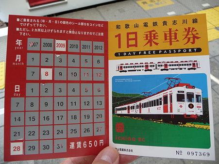 090828-和歌山駅 ゆき (2)