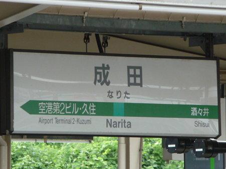 090905-千葉→銚子 (4)