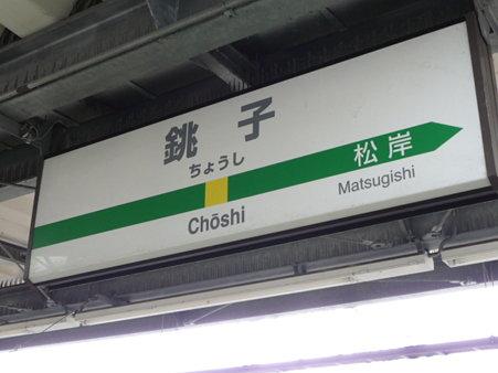 090905-千葉→銚子 (5)