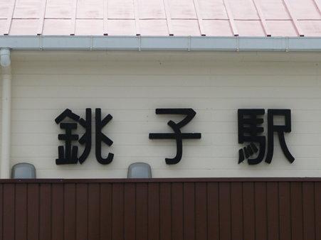 090905-千葉→銚子 (9)