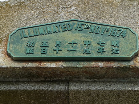 090905-犬吠崎灯台 (8)