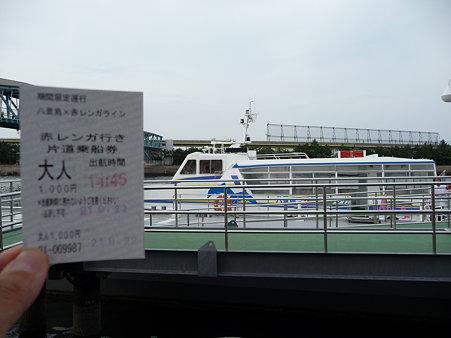 090922-八景島→赤レンガ (25)