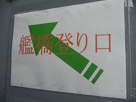 091022-てんりゅう (36)