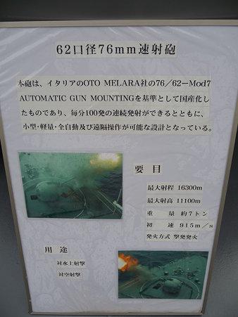 091022-てんりゅう (60)