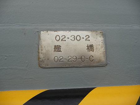 091022-せとゆき (17)